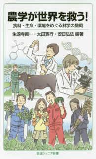 農学が世界を救う! 食料・生命・環境をめぐる科学の挑戦 岩波ジュニア新書