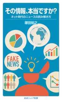 その情報、本当ですか? ネット時代のニュースの読み解き方