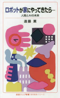 ロボットが家にやってきたら… 人間とAIの未来 岩波ジュニア新書 ; 867. 〈知の航海〉シリーズ
