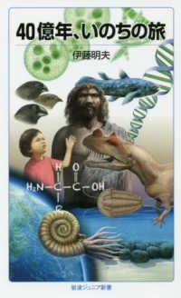 40億年、いのちの旅 岩波ジュニア新書