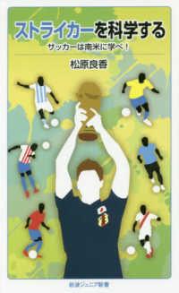 ストライカーを科学する    サッカーは南米に学べ 岩波ジュニア新書