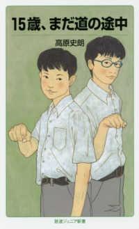 15歳、まだ道の途中 岩波ジュニア新書  905