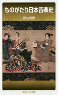 ものがたり日本音楽史 岩波ジュニア新書