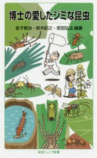 博士の愛したジミな昆虫 岩波ジュニア新書