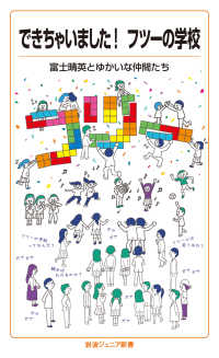 できちゃいました!フツーの学校 岩波ジュニア新書