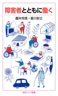 障害者とともに働く