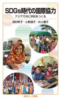 SDGs時代の国際協力 アジアで共に学校をつくる 岩波ジュニア新書