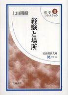 経験と場所 岩波現代文庫 . 哲学コレクション