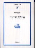 江戸の食生活 岩波現代文庫 学術