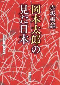 岡本太郎の見た日本 岩波現代文庫