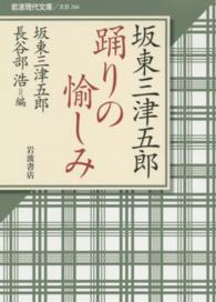坂東三津五郎踊りの愉しみ 岩波現代文庫