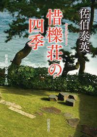 惜櫟荘の四季 岩波現代文庫