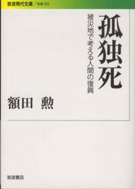 孤独死 被災地で考える人間の復興 岩波現代文庫. 社会  252