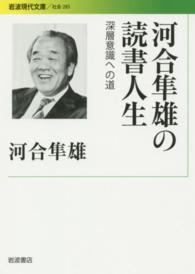 河合隼雄の読書人生 深層意識への道 岩波現代文庫