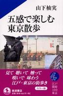 五感で楽しむ東京散歩 岩波アクティブ新書 72