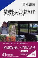 景観を歩く京都ガイド とっておきの1日コース 岩波アクティブ新書