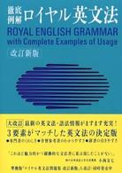 徹底例解ロイヤル英文法