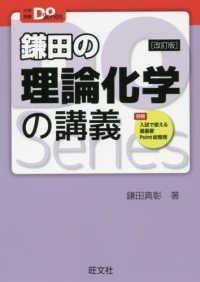 鎌田の理論化学の講義 大学受験Do Series