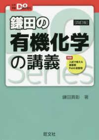 鎌田の有機化学の講義 大学受験Do Series