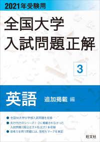 2021年受験用 全国大学入試問題正解 3 英語 追加掲載編