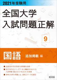 2021年受験用 全国大学入試問題正解 9 国語 追加掲載編