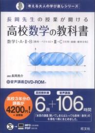 長岡先生の授業が聞ける高校数学の教科書 数学Ⅰ・A・Ⅱ・B〈数列・ベクトル〉・Ⅲ・C〈行列・曲線・確率分布〉 考える大人の学び直しシリーズ
