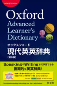 Oxford advanced learner's dictionary of current English : [ja pbk. + DVD pack]