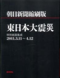 朝日新聞縮刷版東日本大震災 特別紙面集成2011.3.11?4.12