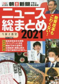 ニュース総まとめ 2021 朝日新聞で学ぶ総合教材 今解き教室シリーズ別冊