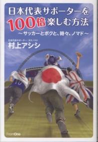 日本代表サポーターを100倍楽しむ方法 サッカーとボクと、時々、ノマド