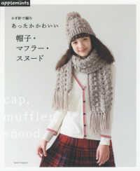 かぎ針で編むあったかかわいい帽子・マフラー・スヌード Asahi Original