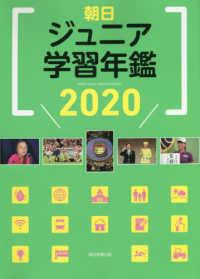 朝日ジュニア学習年鑑  2020