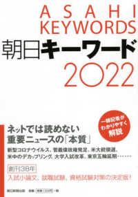 朝日キーワード 2021