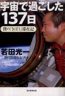 宇宙で過ごした137日 : 僕の「きぼう」滞在記