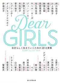 Dear girls 自分らしく生きていくための28の言葉