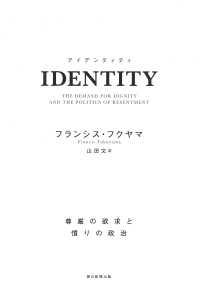 Identity 尊厳の欲求と憤りの政治