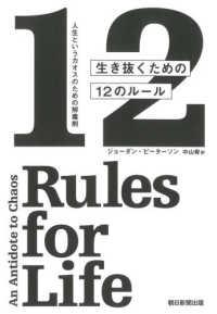 生き抜くための12のルール 人生というカオスのための解毒剤