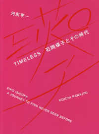 Timeless石岡瑛子とその時代