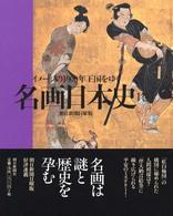 名画日本史 イメージの1000年王国をゆく