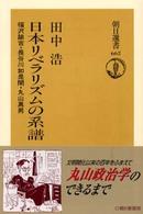 日本リベラリズムの系譜 福沢諭吉・長谷川如是閑・丸山真男