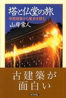 塔と仏堂の旅 772 寺院建築から歴史を読む 朝日選書 ; 772