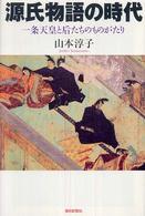 源氏物語の時代 一条天皇と后たちのものがたり