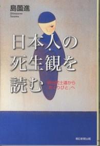 日本人の死生観を読む 明治武士道から「おくりびと」へ 朝日選書 ; 885