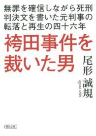 袴田事件を裁いた男 無罪を確信しながら死刑判決文を書いた元判事の転落と再生の四十六年