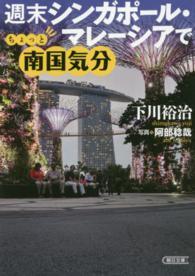 週末シンガポール・マレーシアでちょっと南国気分 朝日文庫