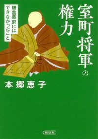 室町将軍の権力 鎌倉幕府にはできなかったこと 朝日文庫