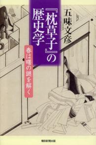 『枕草子』の歴史学 春は曙の謎を解く 朝日選書 ; 916