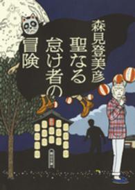 聖なる怠け者の冒険 朝日文庫
