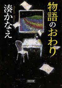 物語のおわり 朝日文庫