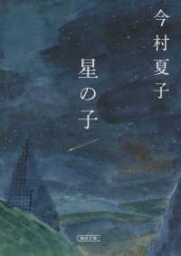 星の子 朝日文庫